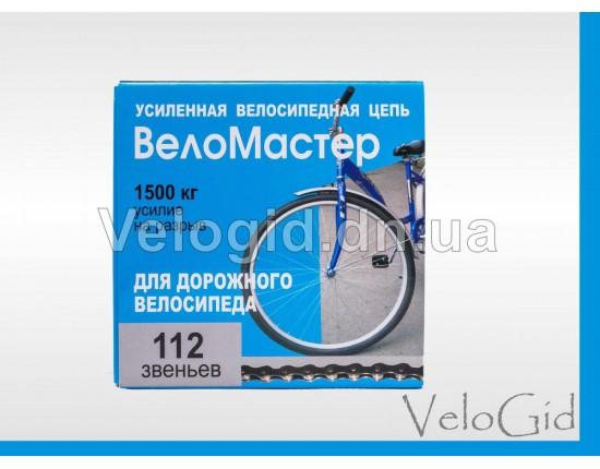 Велосипедная цепь Веломастер для дорожного велосипеда