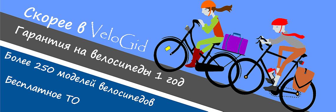 Покупай в ВелоГид