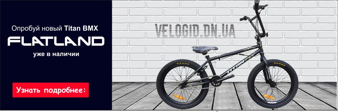 Купить BMX велосипед в Донецке и Макеевке