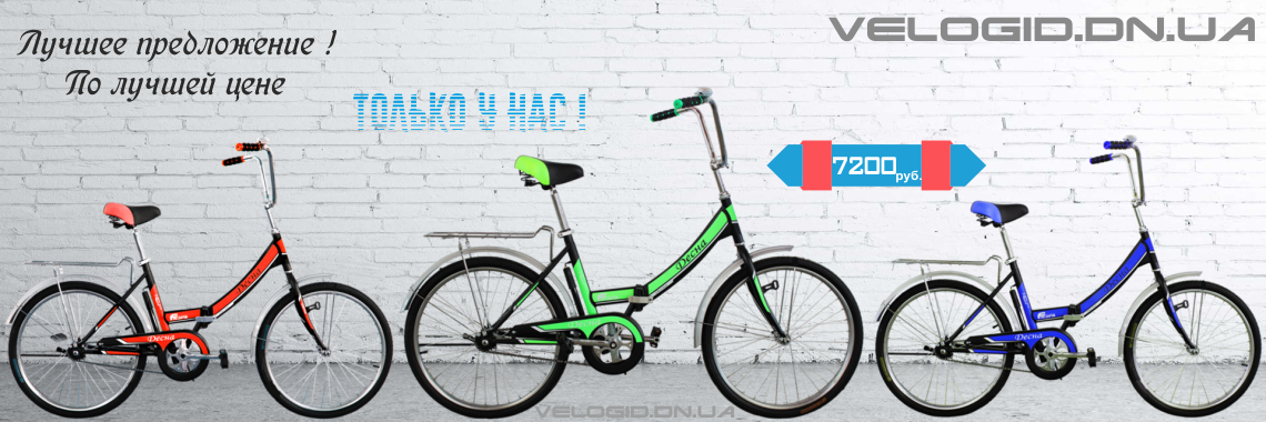 Складные велосипеды Десна