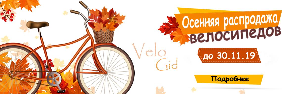 Осенняя распродажа велосипедов в Донецке VeloGid
