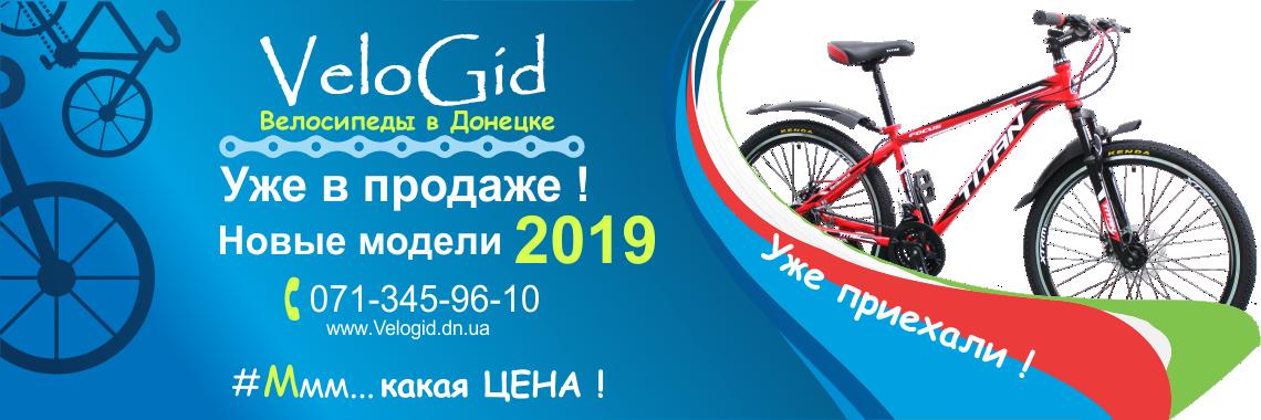 Новое поступление велосипедов Titan 2019 уже близко