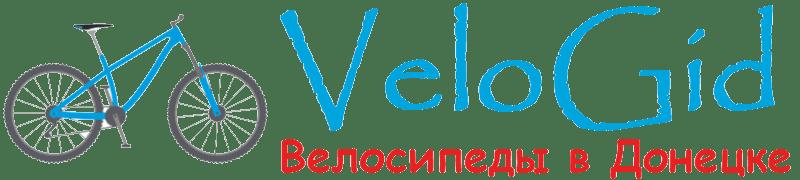 Velogid - Велосипеды и велозапчасти в Донецке